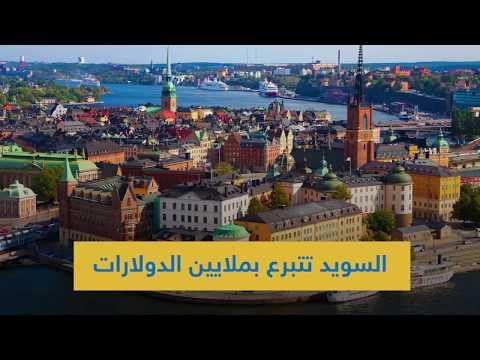 السويد تتبرع بملايين الدولارات