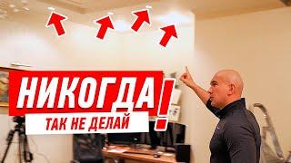 Почему нельзя использовать точечные светильники? Мастер-класс Алексея Земскова