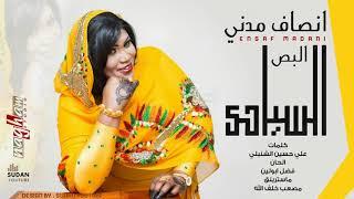 تحميل اغاني انصاف مدني - البص السياحي - جديد الاغاني السودانية 2020 MP3
