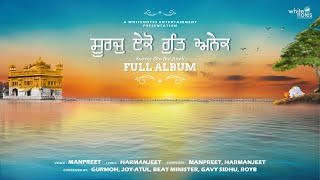 FULL ALBUM (Sooraj Eko Rutt Anek) | Manpreet | Harmanjeet | White Notes Entertainment