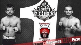 4 сезон SpbFighters. Путь Воина. Резе vs Керимов #1