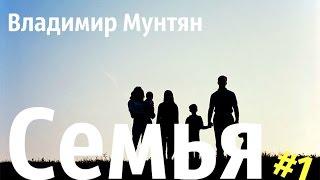 Семья и семейное счастье | Владимир Мунтян