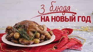 Накрываем новогодний стол: топ-3 блюда [Рецепты Bon Appetit]