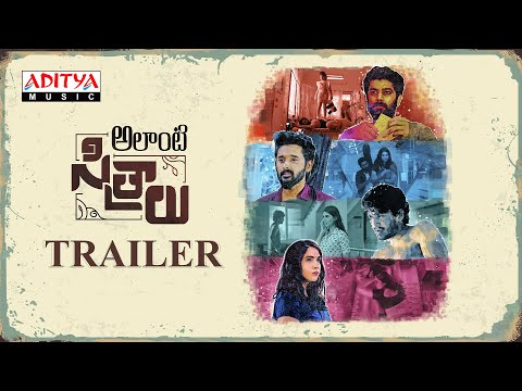 Alanti Sitralu Telugu Movie Official Trailer