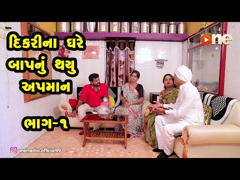 Dikari Na Ghare Baap Nu thayu apman - Part 1 |  Gujarati Comedy | One Media