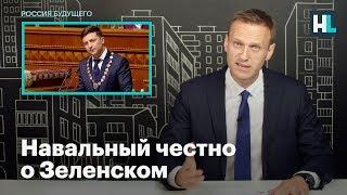 Навальный честно о Зеленском