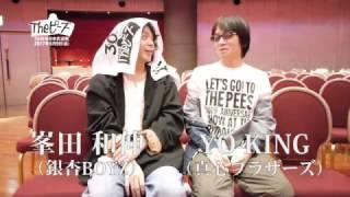 峯田和伸銀杏BOYZ&YO-KING真心ブラザーズさんからTheピーズ30周年へコメントいただきました