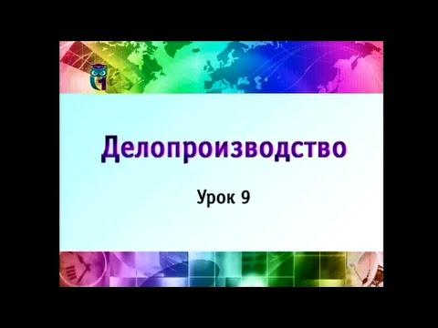 Урок 9. Система организационно-распорядительной документации. Часть 1
