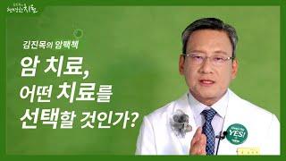 [김진목의 암팩첵] 암 치료, 어떤 치료를 선택할 것인가?
