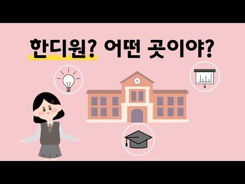 한디원 소개 영상_영상서포터즈 1기 임윤선 제작