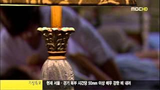 Playful Kiss OST - One More time MV [kim Hyun Joong]