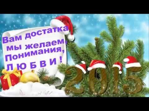 Новогодние пожелания друзьям!