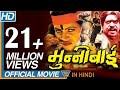 Download Video Munni Bai Hindi Full Movie || Dharmendra, Sapna, Durgesh Nandni || Eagle Hindi Movies