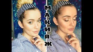 Модный макияж хитами белорусской косметики