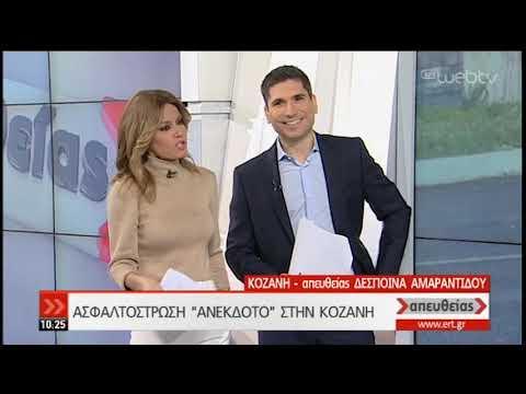 Ασφαλτόστρωση «ανέκδοτο» στην Κοζάνη | 29/11/2019 | ΕΡΤ