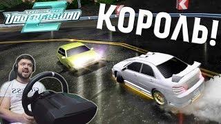 Оппозитный КОРОЛЬ в деле! Need for Speed: Underground 2