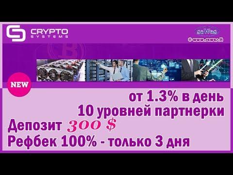 CryptoSystems - НОВИНКА: от 1.3% в день. 10 уров. партнерки. Депозит 300$. Рефбек 100%, 17 Июля 2019
