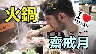 穆斯林也可以很開心吃火鍋,台灣火鍋超好吃!!- (老外瘋台灣) ( Tayvan Lezzeti Hotpot)