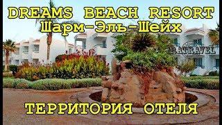 Путешествуя по Египту апрель-май 2018 мы остановились в отеле #DreamsBeachResort Sharm El Sheikh 5*  Этот 5-звездочный курортный отель расположен на собственном пляже ⛱ и шикарном километровом коралловом рифе в #ШармэльШейх. К услугам