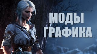 The Witcher 3: Wild Hunt - Топ 5 модов.
