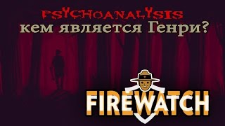 FIREWATCH - Генри. Кто Же Он? (Расскрываем Тайны и Завесы Игры)