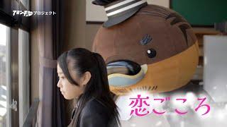 野洲のおっさんアーカイブス「恋ごころ」