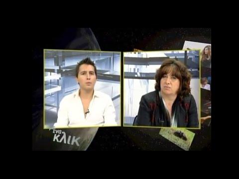 Ο Σύλλογος Φροντίδα στην εκπομπή ''Με ένα κλικ''