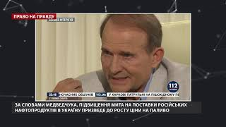 В Медведчука почалися проблеми, Право на правду