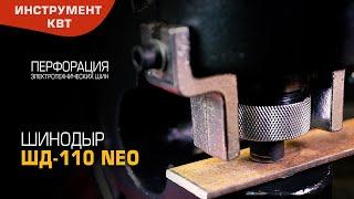 Hydraulic tool for busbar punching NEO series  model : ШД-110 NEO