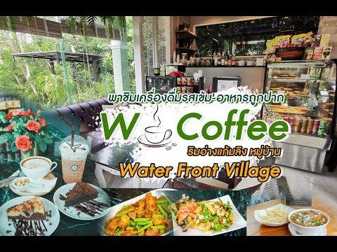 พาชิมเครื่องดื่มรสเข้ม-อาหารถูกปาก ที่ Water Coffee ริมอ่างแก้มลิง หมู่บ้าน Water Front Village