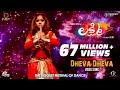 Lakshmi | Dheva Dheva | Telugu Video  Song | Prabhu Deva, Ditya Bhande, Aishwarya | Vijay | Sam CS