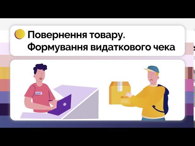 Программный РРО — как начать пользоваться СОТА Касса — Фото №25 | ukrzvit.ua