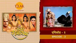 उत्तर रामायण - EP 3 - ब्रह्मा ने नारद मुनि को भेजा महाऋषि वाल्मीकि के पास । गरुड़ राज का टूटा अहंकार - Download this Video in MP3, M4A, WEBM, MP4, 3GP