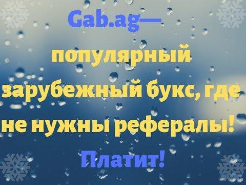 Gab.ag— популярный зарубежный букс, где не нужны рефералы! Платит.