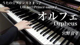 【 うたプリ UtaPri 】 オルフェ Orpheus 【 ピアノ Piano 】