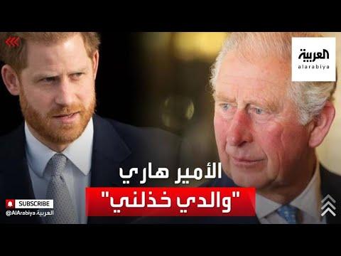 العرب اليوم - شاهد:الأمير هاري يؤكد أن والده قطع علاقته به