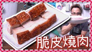 【在家做】脆皮燒肉|馬田生活系列 [Eng Sub]