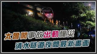 太魯閣事故出軌釀災 清水隧道夜間最新畫面