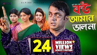 Bow Amar Valo Na Full | বউ আমার ভাল না | Akhomo Hasan | Dolon Dey | Bangla Comedy Natok 2019