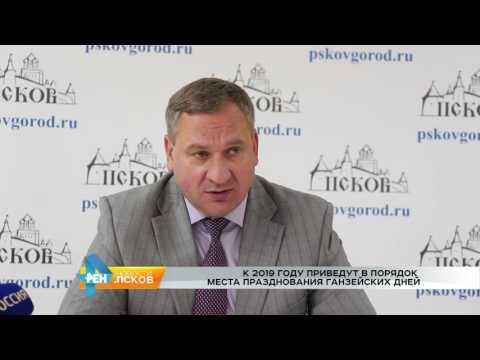 Новости Псков 20.07.2016 # Пресс-конференция главы города
