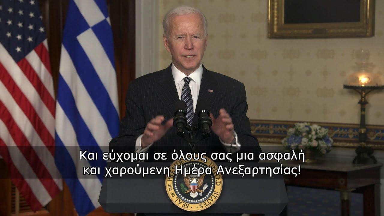 Μήνυμα του Προέδρου των ΗΠΑ Τζο Μπάιντεν για την επέτειο της 25ης Μαρτίου