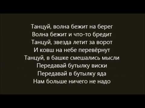 Сплин - Танцуй ! lyrics