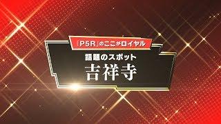 """「P5R」のここがロイヤル! 話題の新スポット""""吉祥寺""""(モルガナ通信Vol.3)"""