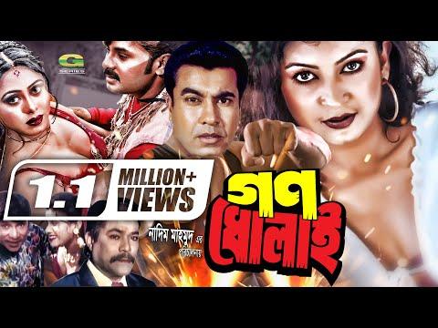 Bangla HD Movie | Gono Dholai | গণধোলাই | ft Manna , Sabjan , Alexandar Bo , Rajib | Full Movie
