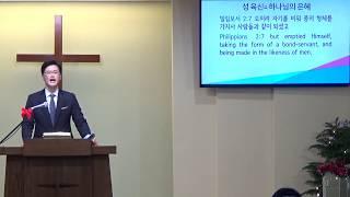 """2018 성탄주일설교 (빌2:6-8) """"성 육신 = 하나님의 은혜"""""""