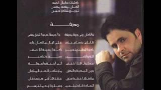 مازيكا مهند محسن- رومانسيه -كلما تبعد -2008 تحميل MP3