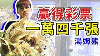 超過一萬四千張彩票!連續中超級大獎,湯姆熊 【黃氏兄弟】Feat.BoBoTV 湯姆熊9