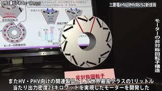 三菱電、2技術開発 HV向け電力変換装置・センシング(動画あり)