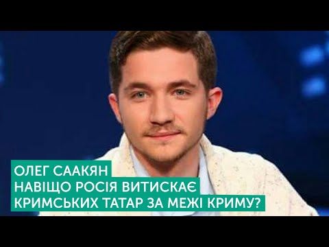 Витіснення кримськотатарського народу за межі Криму | Олег Саакян | Тема дня