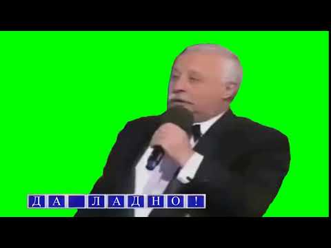 Леонид Якубович - Да ладно! (Хромакей, с буквами внизу)